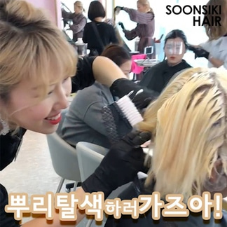 붙임머리에 유용한 S컬 드라이 Hair extension s-curl dry ㅣ soonsiki