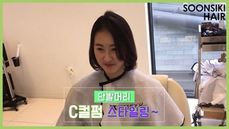 단발머리 C컬펌 스타일링 Short hair C-curl styling l soonsiki