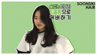 숱없는 긴머리, C컬펌으로 커버하기 Covering with long thin hair, C-curl l soonsiki