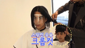 스왓컷 응용 크롭컷! Swab Cut Application Crop Cut l soonsiki