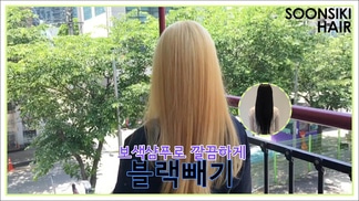 보색샴푸로 깔끔하게 블랙빼기 complementary color shampoo Black removal l soonsiki