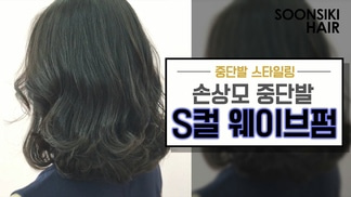 손상모 중단발 S컬 웨이브펌 short hair Styling l soonsiki
