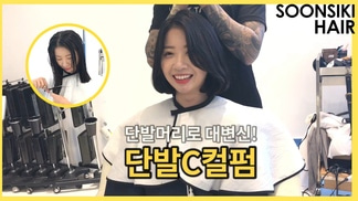 긴머리에서 대변신! 단발 C컬펌 Long hair make a change, short hair C-curl perm l soonsiki