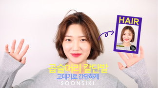 곱슬머리 칼단발 간단하게! [woman self hair] Curly hair, straight bobbed hair self styling l soonsiki