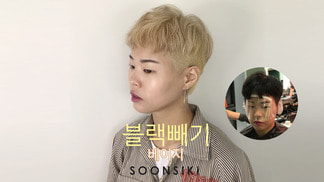 블랙빼기로 베이지 만들기! beige with black removal l soonsiki