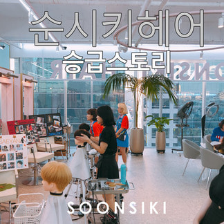순시키헤어 승급시험 스토리 Design test in soonsiki hair l soonsiki